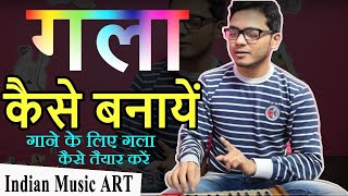 Vocal singing lessons for beginners गले कैसे बनाए