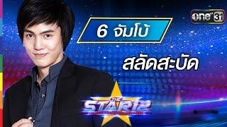 สลัดสะบัด : จัมโบ้ วรกฤต หมายเลข 6 | THE STAR 12 Week 3 | ช่อง one 31