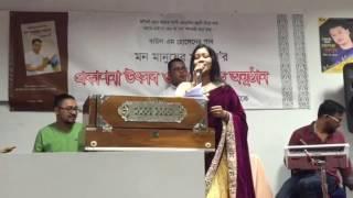 Hashi Rani সখি তোরা বল গো আমায়