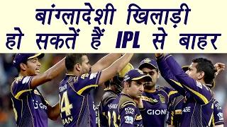 IPL 10: KKR may lose Shakib Al Hasan  | वनइंडिया हिन्दी