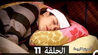 Asmeituha Fariha - اسميتها فريحة الحلقة 11