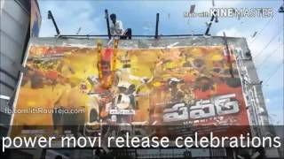 Power movi release siddipet