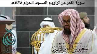 سورة القمر من تراويح ١٤٣٨  للشيخ سعود الشريم