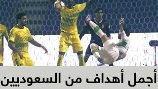 أجمل 10 أهداف من (لاعبين سعوديين) في دوري جميل هذا الموسم