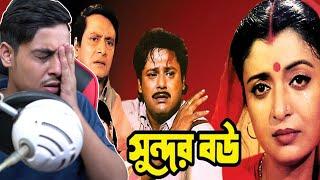 Sundor Bou Movie Funny Review E Kemon Cinema Ep06 Bangla New Funny Video 2017