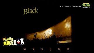 Amar Prithibi | Black | Full Album | Audio Jukebox