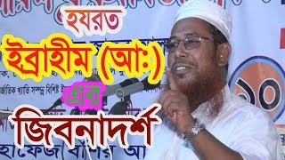 Boshir Ahmed New Bangla Waj Mahfil 2017 By Maulana Hafez Boshir হাফেজ বশির আহমেদ