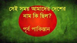 বাংলাদেশের জাতীয় বিষয়বলী সাধারণ জ্ঞান - General Knowledge About Bangladesh - Baby Learning School