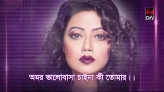Bhalobasle Amon Hoy | KONA | New Bangla Song 2016