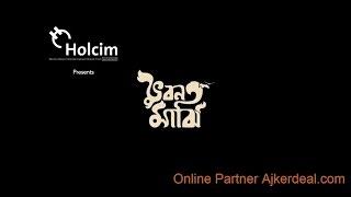 Bhuban Majhi Teaser 2 (ভুবন মাঝি) | Mamunur Rashid | Parambrata Chatterjee | Aparna Ghosh