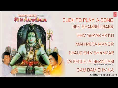 Xxx Mp4 Shiv Aaradhana Top Shiv Bhajans By Anuradha Paudwal I Shiv Aaradhana Vol 1 3gp Sex