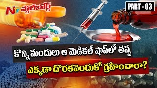 All You Need to Know how Corporate Hospitals Exploiting Common People || Story Board 03 || NTV