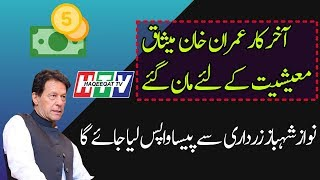 Imran Khan is Ready For Charter of Economy Misaq e Maeshiat