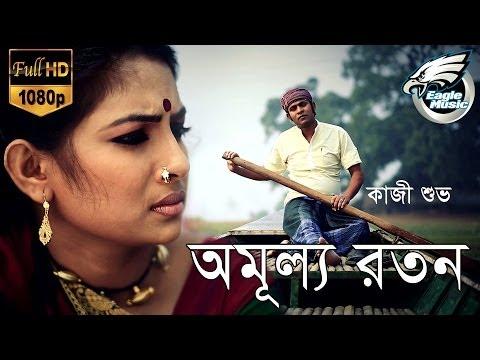 Xxx Mp4 Amullo Raton অমূল্য রতন Kazi Shuvo Official Music Video Bangla Song Eagle Music 3gp Sex