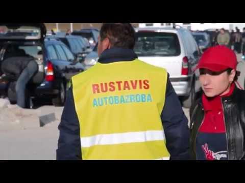 Руставский Авторы� ок 31.01.2010 Rustavis Autobazroba