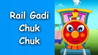 Rail Gadi Chuk Chuk   Gujarati Rhymes For Kids   Gujarati Nursery Rhymes   Gujarati Balgeet 2016