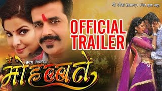 Ye Mohabbatein - ये  मोहब्बतें | Ravi Kishan, Poonam Dubey, | Latest Bhojpuri Movie Trailer 2016