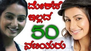 50 Sandalwood Actress Without Makeup   ಕನ್ನಡ ಬೆಡಗಿಯರು ಮೇಕಪ್ ಇಲ್ಲದೇ ಹೇಗಿರ್ತಾರೆ ?