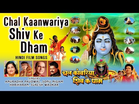 Xxx Mp4 CHAL KAANWARIYA SHIV KE DHAM HINDI DEVOTIONAL MOVIE SONGS I AUDIO JUKEBOX 3gp Sex