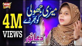 Dua Noor - Meri Jhooli Ko Bhar De - New Naat 2018 - Heera Gold