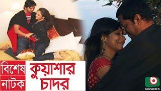 Bangla Romantic Natok | Kuashar Chador | Mahfuz Ahmed, Arifin Shuvo, Rumana, Rawnak Hasan