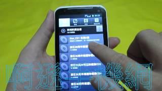 HTC ONEX (非原廠機) 亞太雙模雙待( CDMA+GSM ) 4.7吋 Android4.0-基本操作說明