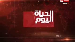 الحياة اليوم - أهم وأخر أخبار وأحداث مصر اليوم الأثنين 15- 1- 2018