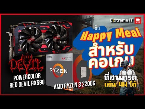 Xxx Mp4 งบ 23 XXX บาท ก็หวดเกม 4K ได้กับ Ryzen3 2200G RX590 มาพร้อมSSD480 และแรม 16 GB 3gp Sex