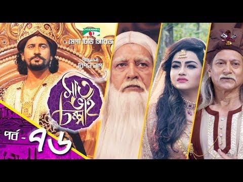 সাত ভাই চম্পা | Saat Bhai Champa | EP 76 | Mega TV Series | Channel i TV
