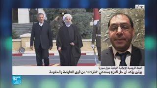آخر تطورات القمة الروسية الإيرانية التركية حول الحرب في سوريا
