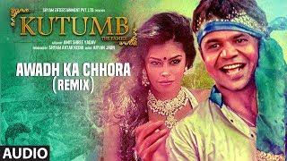 Awadh Ka Chhora ( Remix ) Full Audio Song | Kutumb | Aloknath, Rajpal Yadav | Aryan Jaiin