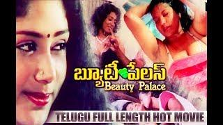 Beauty Palace | Telugu Full Movie | Ravichandran, Brindha, Sharmili