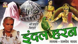 Bhojpuri Super Hit Birha || इंदल हरण - रामदेव यादव || INDAL HARAN ||