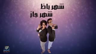 شهرجاز و شهرباظ | سيلفي مع الجحش | مع محمد نشأت و إيمان السيد | على الراديو 9090