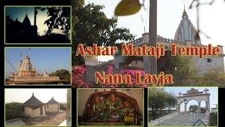 Ashar Mataji Temple at Nana Layja