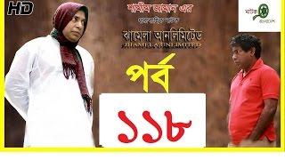 Jhamela unlimited Bangla natok ft. Mosharraf Karim 118 episode