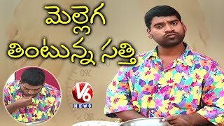 Bithiri Sathi Eating Food Slowly To Prevent Weight Gain   Teenmaar News   V6 News