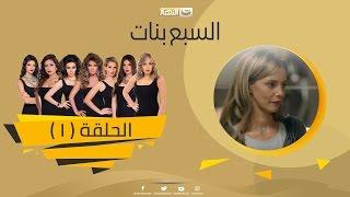 Episode 01 - Sabaa Banat Series | الحلقة الأولي - السبع بنات