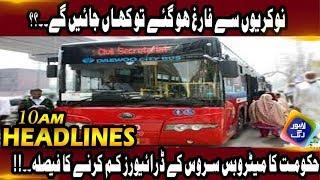 News Headlines | 10:00 AM | 22 September 2018 | Lahore Rang