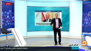 """سخرية على مواقع التواصل بسبب وقف برنامج """"أحمد موسى"""" بعد إذاعته لتسريبات تخص حادث #الواحات"""