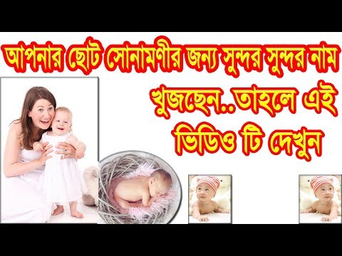 Latest Baby Names Collection and Meaning !! Bangla Tutorial