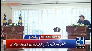 News Headlines | 1:00pm | 22 March 2019 | 24 News HD