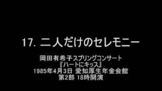 岡田有希子 『ハートにキッス』 11/12