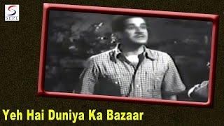 Yeh Hai Duniya Ka Bazaar | Mohammed Rafi | Bazar @ Shyam, Nigar Sultana