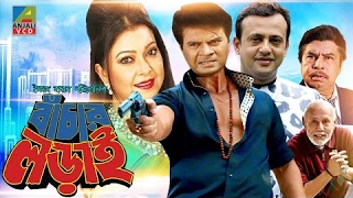 Bachar Lorai  | Shabana, Aruna Bishwas, Bappa Raj, A T M | Anjali VCD