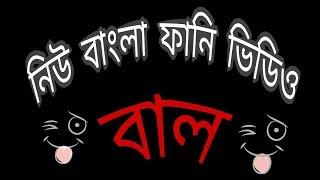 Bangla Funny Video I বাল Bal I 2017 HD by Rakib Khan