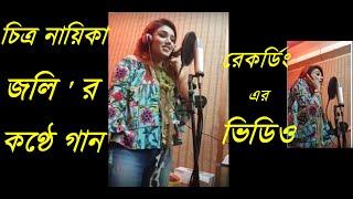 Bangla New Song । চিত্রনায়িকা জলি গান গাইলেন । Tor Chokher । Falguni Rahman Jolly । Momo Rahman