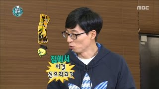 [Infinite Challenge] 무한도전 - Youjaeseok is embarrassed by Dok2's present! 20161231