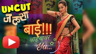 Bai Wadyavar Ya Song Success Party   Jalsa   Manasi Naik, Anand Shinde   Marathi Movie
