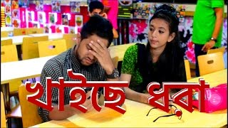 Expensive Restaurant | Bangla Funny Video | By We Are Awesome People